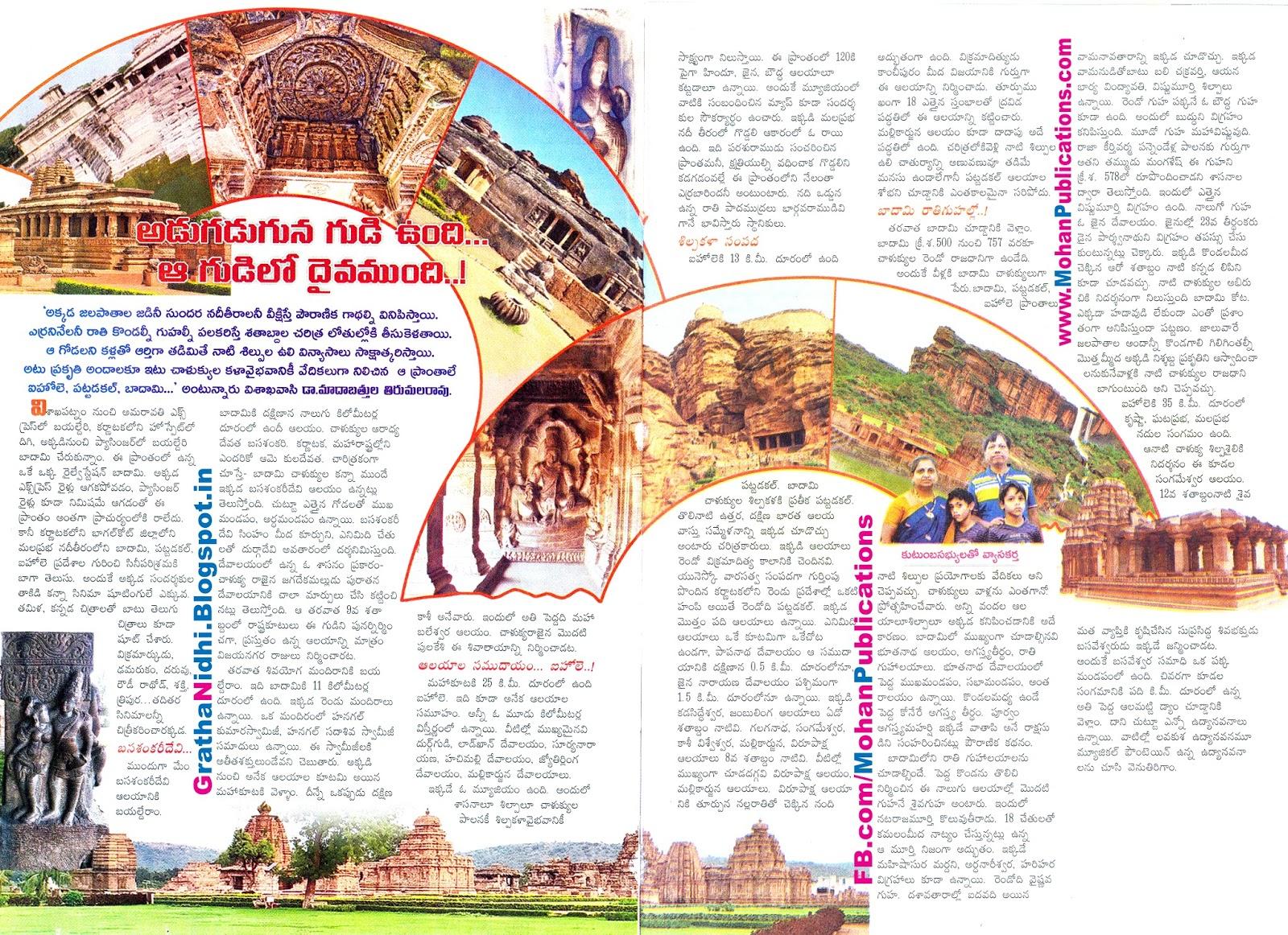 బాదామి ఐహొలె పట్టడకల్ Badami Aihole Pattadakal badami caves chalukya dynasty aihole temple pattadakal temples Eenadu Evaram Eenadu Sunday Eenadu Sunday Magazine bhakthi pustakalu bhakti pustakalu bhakthipustakalu bhaktipustakalu