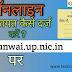 Online Shikayat Kaise Kare-ऑनलाइन शिकायत कैसे दर्ज करें ?