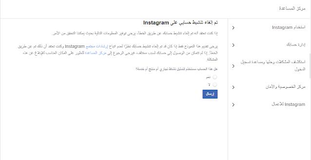خطوات استعادة حساب انستغرام المعطل