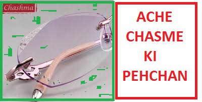 Ache Chasme Ki Pehchan