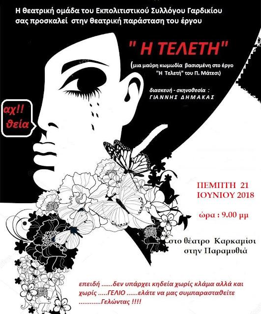 H Τελετή: Σήμερα στο θέατρο Καρκαμίσι απο την θεατρική ομάδα του πολιτιστικού συλλόγου Γαρδικίου
