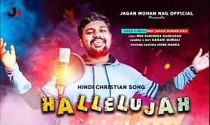 Halleluiah Gaunga ( हालेलुया गाऊंगा  ) Hindi Christian Worship Song Lyrics (Jagan Mohan Nag )