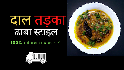 Dal Tadka Recipe Dhaba Style Authentic and Easy  दाल फ्राई तड़का बिलकुल ढाबे जैसी