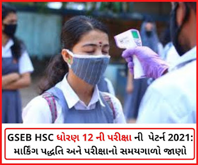 GSEB HSC Standard 12 Exam Pattern 2021_ Know the Marking Method and Examination Duration
