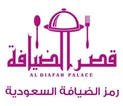 مطعم قصر الضيافة