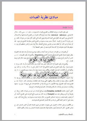 مبادئ نظرية العينات pdf