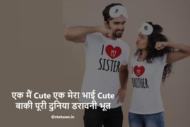 Brother Status - Bhai - Bhai Status in Hindi