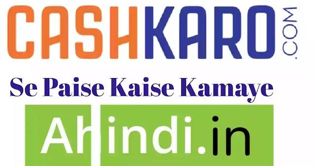Cashkaro app क्या है - Cashkaro app से पैसे कैसे कमाए पूरी जानकारी हिंदी ब्लॉग में 2021