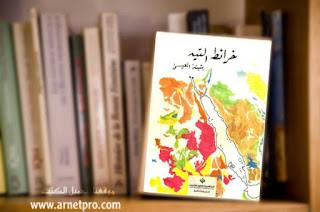تحميل كتاب خرائط التيه PDF للكاتبة بثينة وائل العيسى