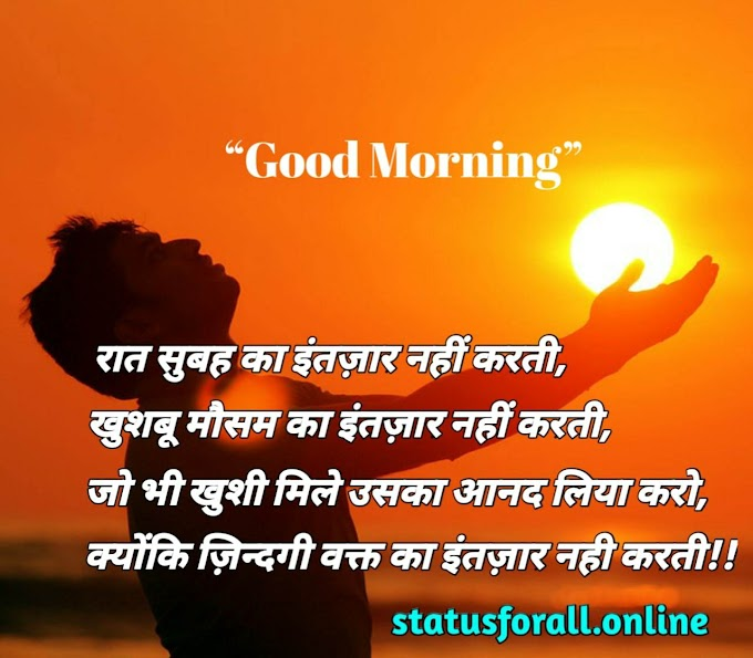 Good Morning Quotes in Hindi with Images   Heart 💓 Touching Good Morning Quotes in Hindi ~ RoyalStatus4You