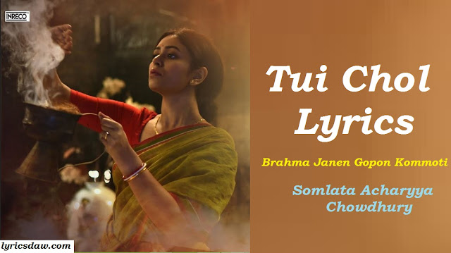Tui Chol Lyrics (তুই চল লিরিক্স) Brahma Janen Gopon Kommoti