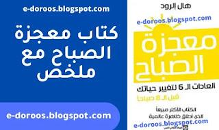 تحميل كتاب معجزة الصباح مع ملخص كتاب معجزة الصباح - edoroos
