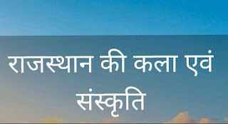 राजस्थान की कला एवं संस्कृति
