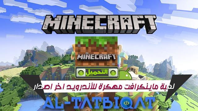 تحميل لعبة ماين كرافت مهكرة للاندرويد Minecraft APK