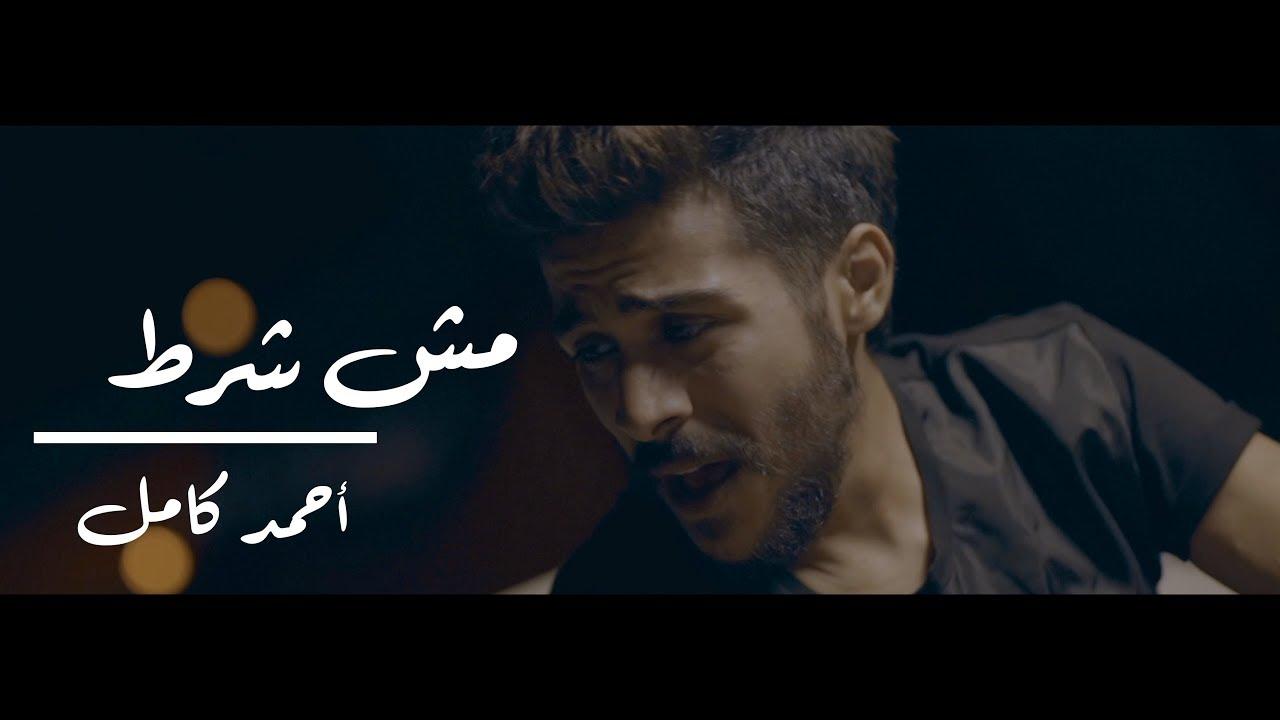 كلمات اغنيه مش شرط احمد كامل 2019