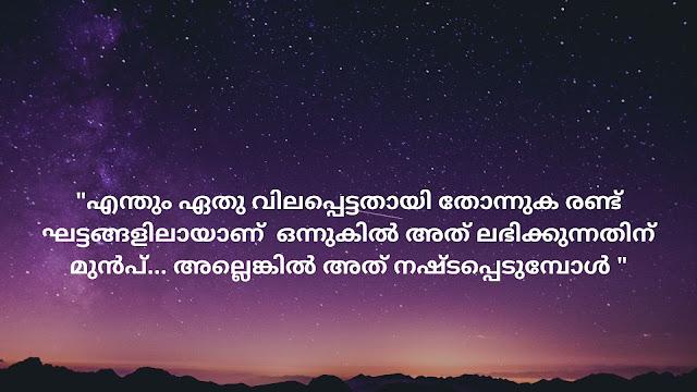 സുഗതകുമാരി   Sugathakumari quotes poems