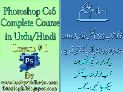 Photoshop Cs6 Complete Course in Urdu/Hindi