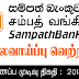 Vacancy In Sampath Bank PLC