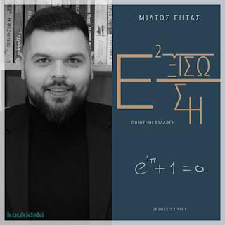 Από το εξώφυλλο της ποιητικής συλλογής του Μίλτου Γήτα, Εξίσωση, και φωτογραφία του ίδιου