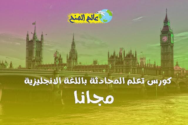 كورس شامل مجاني لتعلم اجراء محادثة بالانجليزية من المعهد البريطاني