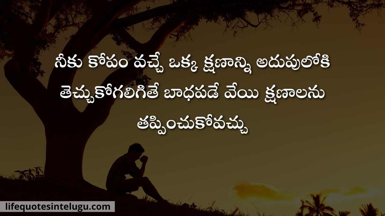 Kopam Quotes In Telugu, Angry Quotes In Telugu