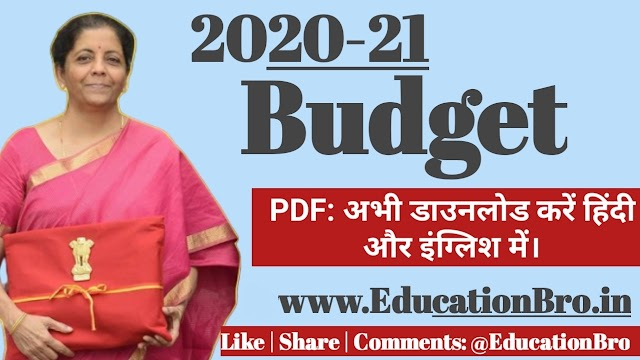 Union Budget 2020-21 PDF Download in Hindi and English Both Language Available Here For UPSC, IAS Exams