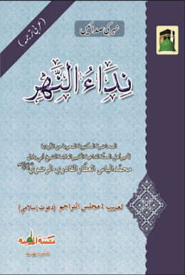 Download: Nida-ul-Nahr pdf in Arabic by Ilyas Attar Qadri