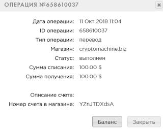 cryptomachine.biz mmgp