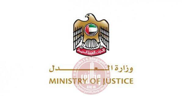 وزارة-العدل-دولة-الإمارات