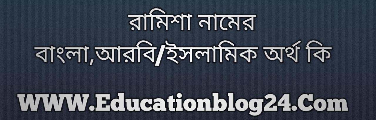 Ramisha name meaning in Bengali, রামিশা নামের অর্থ কি, রামিশা নামের বাংলা অর্থ কি, রামিশা নামের ইসলামিক অর্থ কি, রামিশা কি ইসলামিক /আরবি নাম