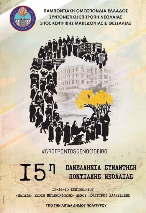 Στη Χαλκιδική η 15η Πανελλήνια Συνάντηση Ποντιακής Νεολαίας