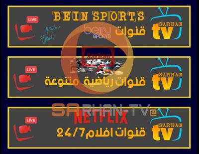 تحميل تطبيق سرحان تيفي sarhan tv لمشاهدة القنوات التلفزية المفتوحة و المشفرة مباشرة و مجانا على اجهزة الاندرويد