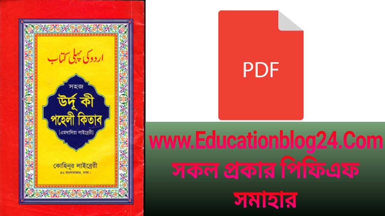 উর্দু কি পহেলি কিতাব PDF Download -اردو کی پہلی کتاب pdf  উর্দু কিতাব pdf