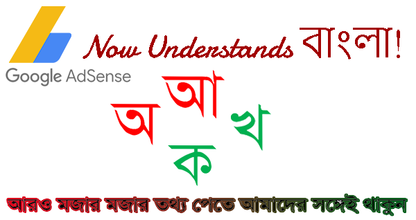 Monetize your Bengali Contents with Google AdSense