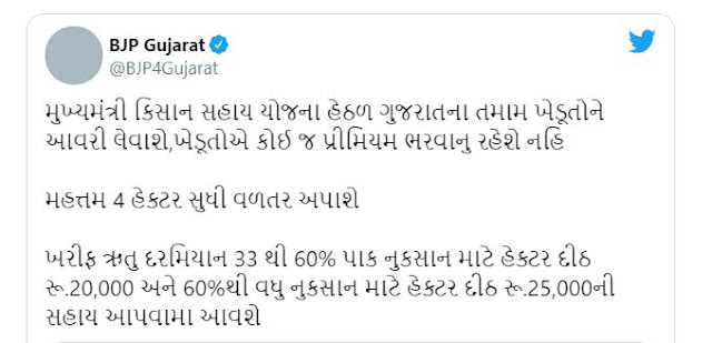 Mukhyamantri Kisan Yojana Gujarat || Biggest announcement for farmers, free insurance scheme for kharif crops by Rupani government