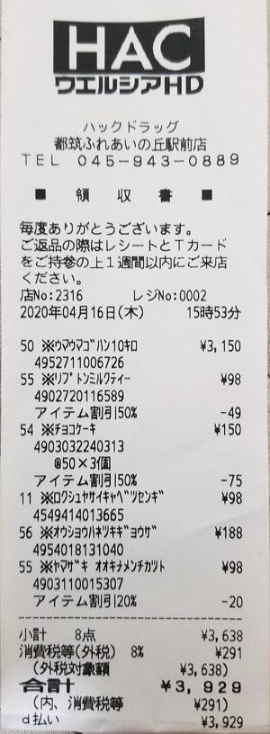 ハックドラッグ 都筑ふれあいの丘駅前店 2020/4/16 のレシート