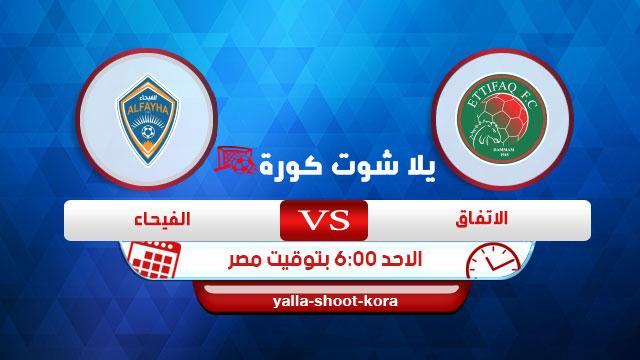 alettifaq-vs-al-feiha