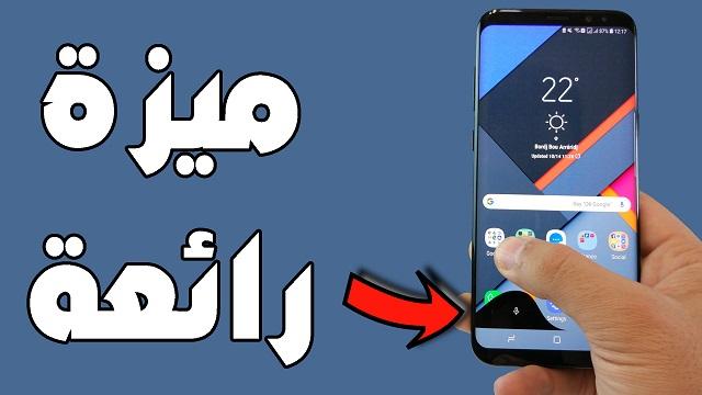 أضف هذه الميزة الرائعة على هاتفك الأندرويد و التي توجد على الأيفون Xs MAX فقط