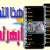 حميل تطبيق : aos tv apk  أكثر من 1000 قناة وباقة عربية وعالية بدون انقطاع وبشكل مجاني