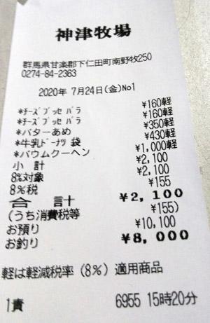 神津牧場 2020/7/24 のレシート