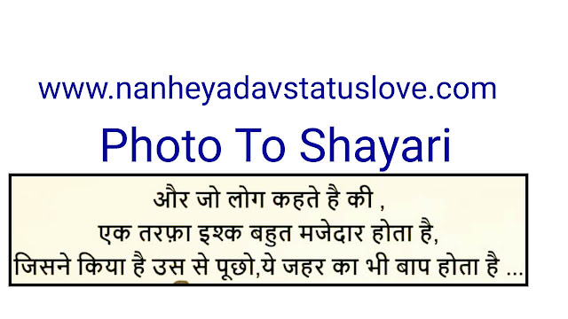 photo with shayari download