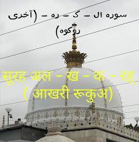 سورہ ال - ک - رہ - (آخری روکوہ)