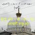 सूरह अल - ख - क - रह् ( आखरी रूकुअ) (سورہ ال - ک - رہ - (آخری روکوہ)