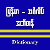 Myanmar_English Dictionary