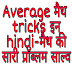 average math tricks in hindi (what is average)