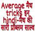 average math tricks in hindi (what is average)