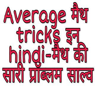 Average math tricks in hindi-मैथ की सारी प्रॉब्लम साल्व