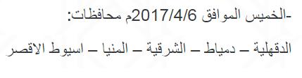 نتيجة واسماء الفائزين فى قرعة الحج 2017 - 1438 هـ بمحافظات (الدقهليه،الشرقيه،أسيوط،دمياط،الاقصر)