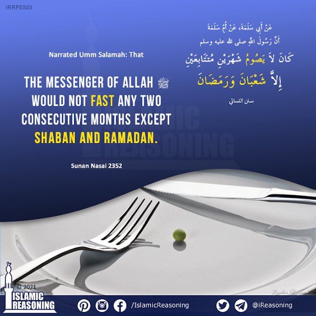 Shaban Series:  The Messenger of Allah (ﷺ) would not fast any two consecutive months except Shaban and Ramadan. | Islamic Reasoning Designs