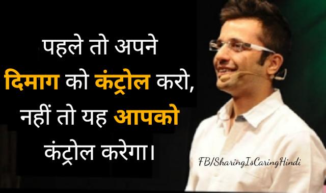 Sandeep Maheshwari Hindi Motivational Quote on Life, Mind, Dimag,